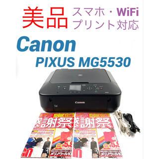 キヤノン(Canon)のCanon PIXUS MG5530 BK☆スマホ対応プリンター本体(PC周辺機器)
