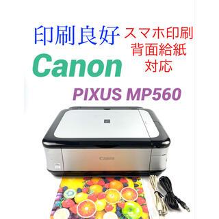 キヤノン(Canon)のCanon PIXUS MP560 A4印刷対応プリンター本体(PC周辺機器)