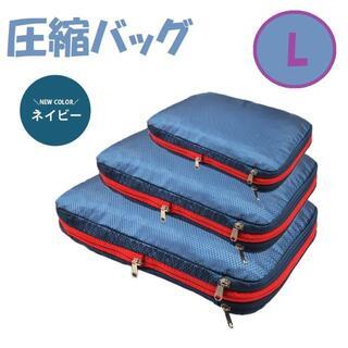 圧縮バッグ 圧縮袋 トラベルポーチ 旅行 ファスナー おしゃれ ネイビー L(旅行用品)