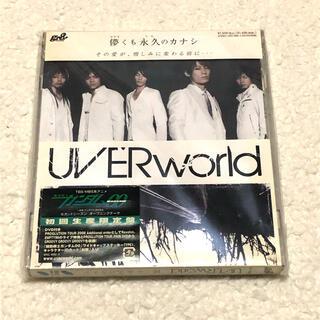 UVERworld 儚くも永久のカナシ(ポップス/ロック(邦楽))