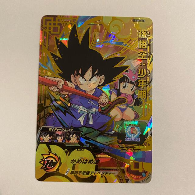 ドラゴンボール(ドラゴンボール)のドラゴンボールヒーローズ  孫悟空少年期 エンタメ/ホビーのトレーディングカード(その他)の商品写真