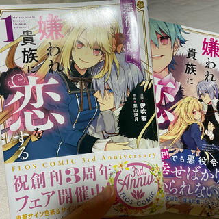 カドカワショテン(角川書店)の悪役令嬢は嫌われ貴族に恋をする(女性漫画)