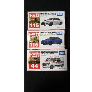 Takara Tomy - トミカ50周年NEW!2021  115白 115青 44救急車 3個セット