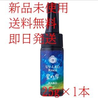 星の雫 25g 1本レジン液 ハード UV LED(その他)