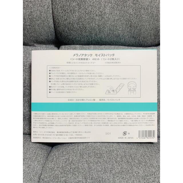 sirobari メラノアタック モイストパッチ 2枚×4セット コスメ/美容のスキンケア/基礎化粧品(パック/フェイスマスク)の商品写真