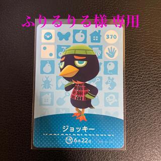 ニンテンドウ(任天堂)のふりるりる様 専用 任天堂 amiiboカード(カード)