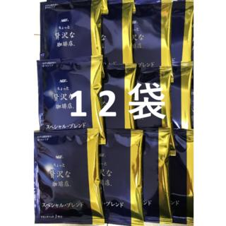 エイージーエフ(AGF)のAGF ちょっと贅沢な珈琲店 スペシャルブレンド(12袋)(コーヒー)
