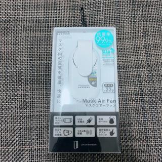 マスク用 エアーファン 空気循環ミニ扇風機 夏を快適に!熱中症対策に!