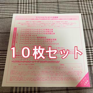 イコラブ =LOVE アルバム 全部、内緒 スペシャルプレゼント応募券 10枚