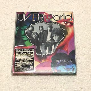 UVERworld 「恋いしくて」初回生産限定盤(ポップス/ロック(邦楽))