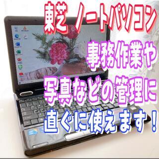 東芝 - 【週末セール 東芝 ノートパソコン ブラック webカメラ DVD再生OK