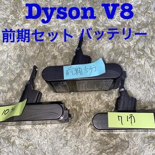 ダイソン(Dyson)のDyson V8前期バッテリーセット(掃除機)