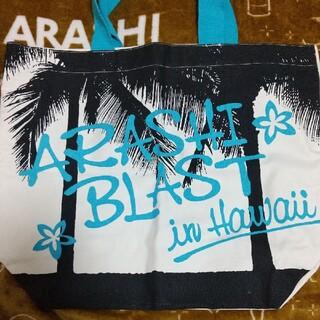嵐 - 嵐【ARASHI BLAST in Hawaii】トートバッグ 未使用