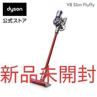 ダイソン(Dyson)の【新品未使用】 ダイソン V8 Slim Fluffy SV10KSLM(掃除機)