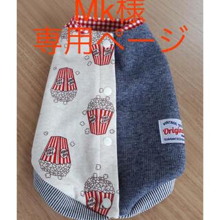 【Mk様専用】犬服 ハンドメイド ポップコーンバックオープンベスト(ペット服/アクセサリー)