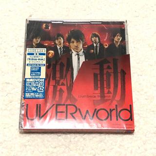 【もん様専用】UVERworld  激動/endscape 2枚セット(ポップス/ロック(邦楽))