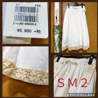 SM2 - 6490円 新品 サマンサモスモス レース ロングスカート