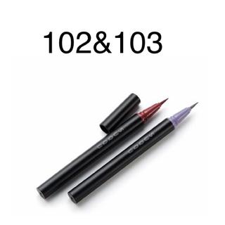 SUQQU - SUQQU ニュアンスアイライナー 限定色 102 103 2本セット