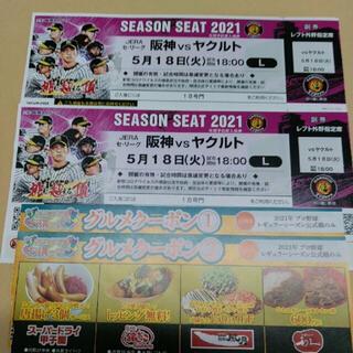 ハンシンタイガース(阪神タイガース)の阪神タイガース チケット(野球)