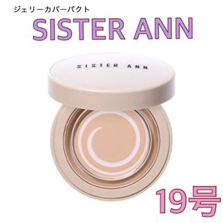sister ann シスターアン UV ジェリーカバーパクト パフ付き!19号