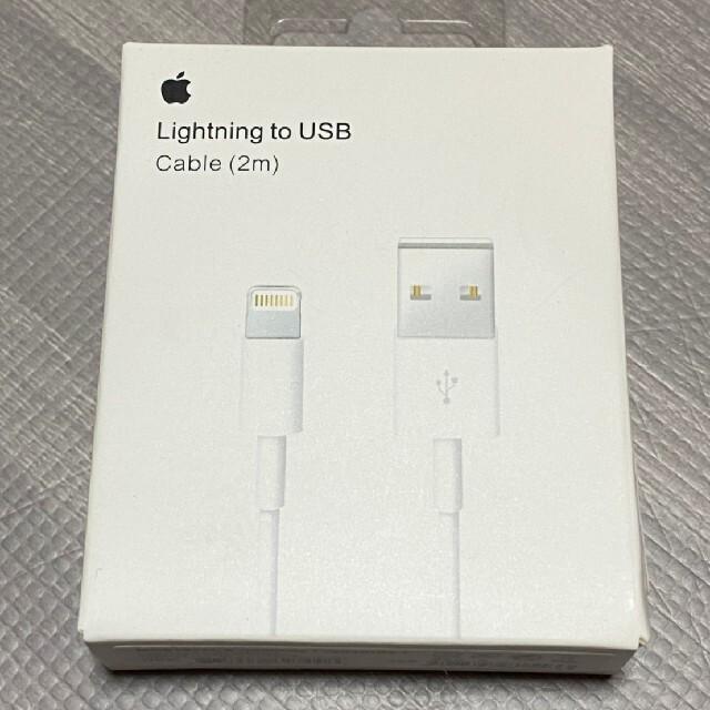iPhone(アイフォーン)のiPhone充電器 ライトニングケーブル 2m 送料無料 スマホ/家電/カメラのスマートフォン/携帯電話(バッテリー/充電器)の商品写真