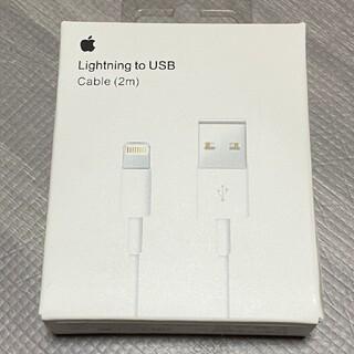 iPhone - iPhone充電器 ライトニングケーブル 2m 送料無料