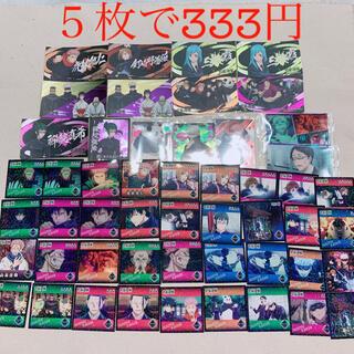 集英社 - 呪術廻戦 ♡ ばかうけ ウエハース コレクションシール 五条悟 狗巻棘