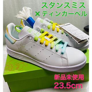 adidas - アディダス スタンスミス ディズニー ティンカーベル 23.5cm 新品、未着品