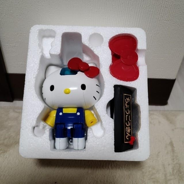 BANDAI(バンダイ)のバンダイ☆超合金ハローキティ☆ エンタメ/ホビーのおもちゃ/ぬいぐるみ(キャラクターグッズ)の商品写真