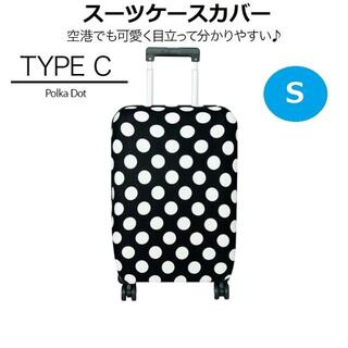 スーツケースカバー キャリーバッグカバー キャリーケースカバー タイプC S(旅行用品)
