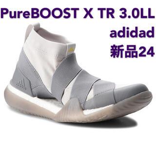 アディダス(adidas)の新品24  adidas ピュアブースト X TRAINER 3.0 LL(スニーカー)