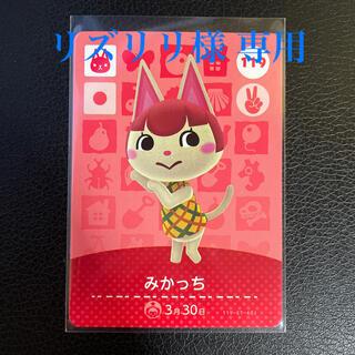 ニンテンドウ(任天堂)のリズリリ様 専用 任天堂 amiiboカード(カード)