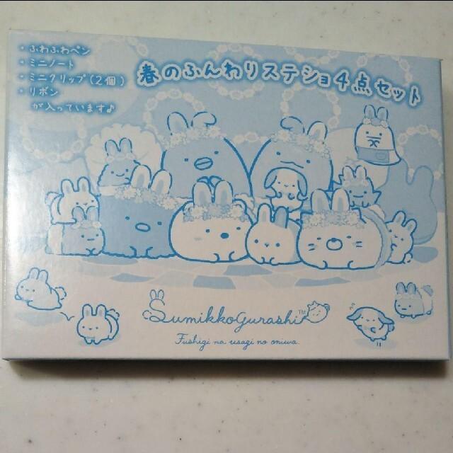 サンエックス(サンエックス)のすみっコぐらし ふんわりステショセット エンタメ/ホビーのおもちゃ/ぬいぐるみ(キャラクターグッズ)の商品写真