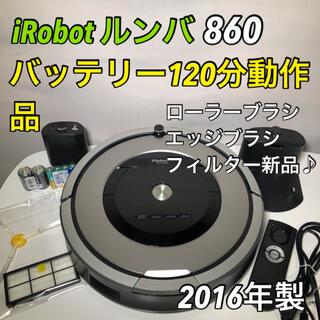 iRobot - 美品 iRobot ルンバ860 バッテリー120分動作品 2016年製