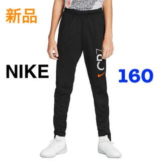 NIKE - 新品 ナイキジュニアパンツ ジャージパンツ 160cm