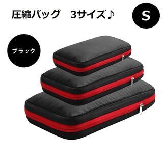 圧縮バッグ 圧縮袋 トラベルポーチ 旅行 ファスナー おしゃれ ブラック S(旅行用品)