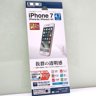 iPhone 7/6s/6 用 高光沢 液晶保護フィルム(保護フィルム)