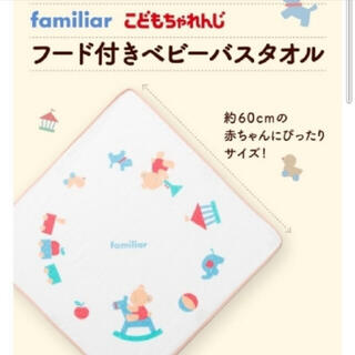 familiar - 【新品未使用】familiar おくるみ こどもちゃれんじ