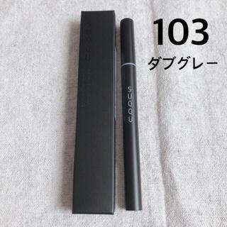 SUQQU - 限定 SUQQU スック ニュアンスアイライナー 103 ダブグレー