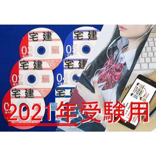 2021年受験用 宅建音声CD8枚+テキスト+過去問
