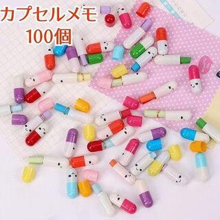 カプセルメモ 手紙 カプセル 便箋 100個 //b57(ノート/メモ帳/ふせん)
