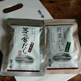 茅乃舎 茅乃舎だし(8g×5) 野菜だし(8g×5袋) 2袋セット(調味料)
