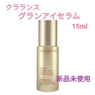 CLARINS - クラランス グラン アイ セラム 15ml 新品未使用