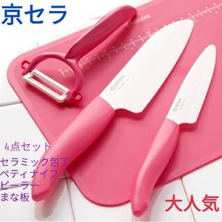 京セラ - 新品 京セラ ピンク色  包丁 ペティナイフ ピーラー まな板 4点セット