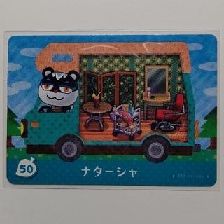 ニンテンドウ(任天堂)の*どうぶつの森* amiiboカード ナターシャ(カード)