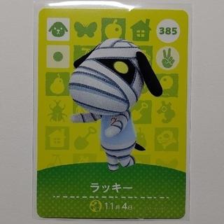 ニンテンドウ(任天堂)の*どうぶつの森* amiiboカード ラッキー(カード)