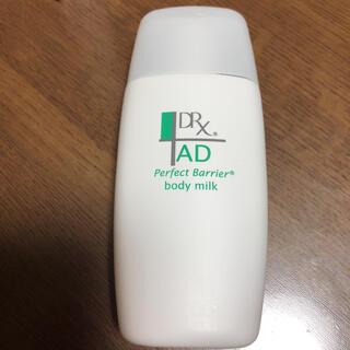 ロートセイヤク(ロート製薬)のDRX AD パーフェクトバリア ボディミルク(ボディローション/ミルク)