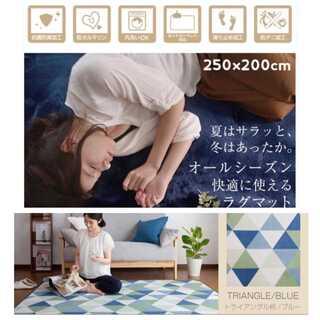 トライアングル柄/ブルー/Lサイズ/250×200cm/ラグ/カーペット/絨毯■(ラグ)