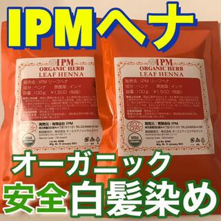 IPMヘナ オーガニックヘナ2個(白髪染め)