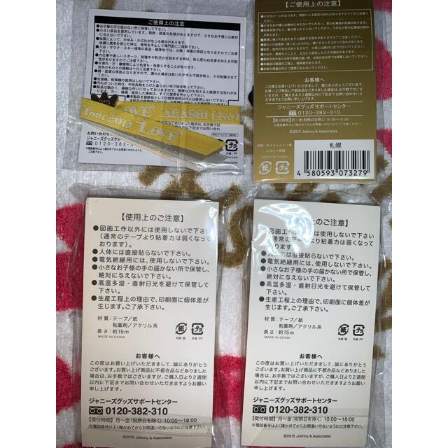 嵐(アラシ)の嵐 Japonism マスキングテープ LOVEリボンブレス 5×20チャーム  エンタメ/ホビーのタレントグッズ(アイドルグッズ)の商品写真